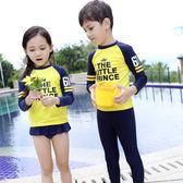 兒童泳衣 男童女童分身泳裝度假溫泉游泳衣防曬長袖泳衣