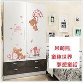 AY7194雨傘熊奶瓶熊壁貼.兒童房牆貼.萌萌豬生活館