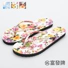 【富發牌】寫實花彩夾腳拖鞋-黑/米/水藍  D15