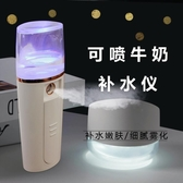 夏天納米噴霧補水儀牛奶便攜充電式冷噴機加濕器美容儀保濕蒸臉器  依夏嚴選