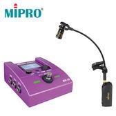 【敦煌樂器】Mipro MR-58ST 中音.次中音薩克斯風無線麥克風組