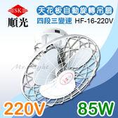 【有燈氏】順光 天花板 自動旋轉 吊扇 16吋 220V 旋轉送風 四段三速 原廠保固【HF-16】