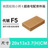 紙箱【20X13X3.7 CM】【1200入】披薩盒 紙盒 超商紙箱 掀蓋紙箱