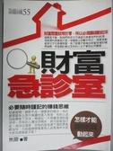 【書寶二手書T8/投資_NIJ】財富急診室_焦鼎