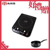 12/1前購買尚朋堂IH變頻電磁爐SR-1885再送鍋寶雪平鍋