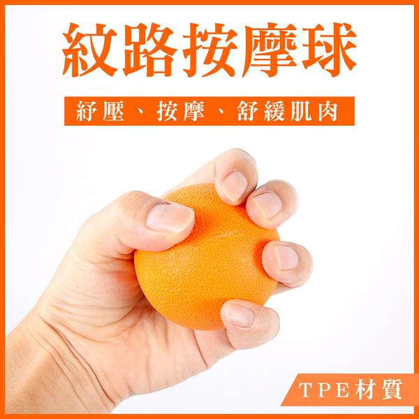 〈紋路TPE版〉筋膜放鬆球(單入) /花生球/握力球/類矽膠球/康復球/復健球
