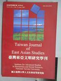 【書寶二手書T4/社會_QFV】東亞文明研究學刊_第4卷第1期_台大人文社會高等研究院