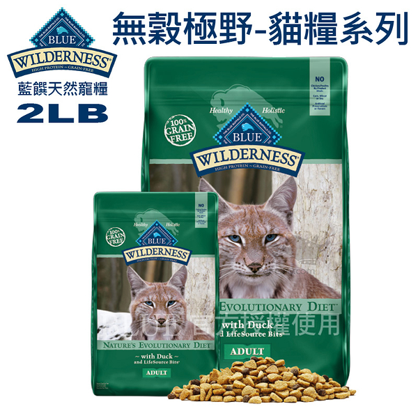 PetLand寵物樂園《Blue Buffalo 藍饌》WILDERNESS無穀極野-貓糧系列 2LB / 貓飼料