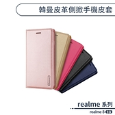 realme 8 5G 韓曼皮革側掀手機皮套 保護套 手機殼 保護殼 防摔殼 附卡夾
