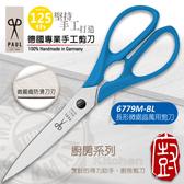 『義廚寶』德國PAUL 廚房系列_長形微鋸齒萬用剪刀 (藍)    ✁100% 德國手工製造 ✁