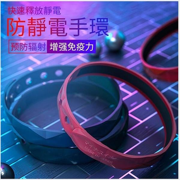 台灣現貨 日本進口 無線防靜電手環 負離子 放靜電釋放器 男女手腕帶人體去除靜電消除器
