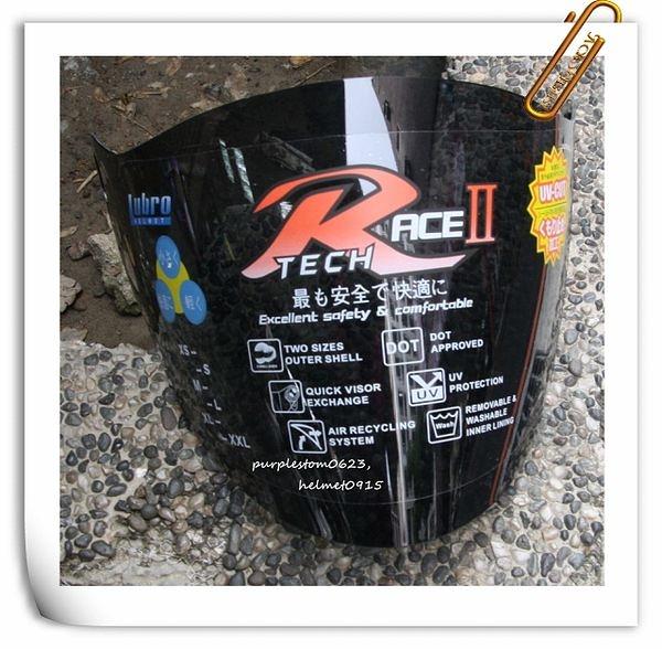 Lubro安全帽,RACE TECH專用鏡片