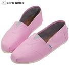Lefu Girls 粉紅色素面基本平底帆布懶人鞋(現貨在台-24H寄出)