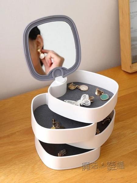 旋轉多層首飾盒耳飾收納盒手飾耳釘耳環項練飾品架防塵盒子小精致 618促銷