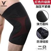 專業運動護膝蓋男女健身籃球裝備護套護漆跑步薄款半月板夏季『小淇嚴選』