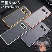 三星 Note8 J7 Pro J3 Pro 電鍍軟殼 軟殼 手機殼 保護殼 透明殼 電鍍邊 全包 手機軟殼