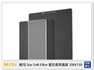 NISI 耐司 Star Soft Fi...