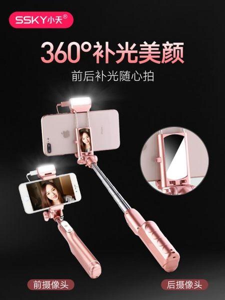 自拍桿 手機藍芽補光自拍桿iPhone8 x蘋果7p華為vivo通用型拍照神器自牌桿【紅人衣櫥】
