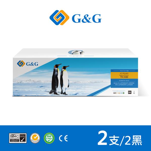 【G&G】for Brother 2黑組合包 TN-2480 / TN2480 相容碳粉匣/適用HL-L2375dw / DCP-L2550dw / MFC-L2715dw