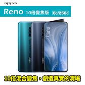 【跨店消費滿$6000減$600】OPPO Reno 10倍變焦版 8G/256G 智慧型手機 0利率 免運費