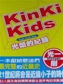 (二手書)KINKI KIDS光榮的記錄