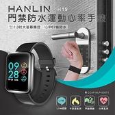 【風雅小舖】HANLIN-H19 門禁感應運動心率手錶 (IPS全彩螢幕)