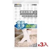 精品免洗休閒襪*5入/組-白*3包組【愛買】