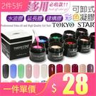 TOKYOSTAR可卸式彩色水波紋凝膠1...