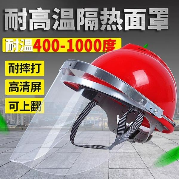 耐高溫防護面罩面具面屏配安全帽防飛濺電焊隔熱冶煉鋼鋁鐵爐前工 樂事館新品