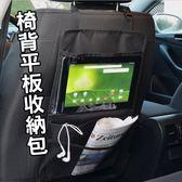車用椅背置物收納袋 車用椅背多功能置物袋 掛袋 可放平板 雜物收納袋 椅後收納袋【RR042】