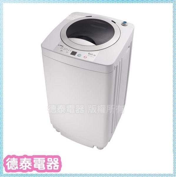 歌林 3.5KG 單槽 洗衣機【BW-35S03】【德泰電器】