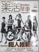 【書寶二手書T5/雜誌期刊_JXZ】樂活單車_35期_鐵人維新