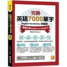 完勝英語7000單字終極版:基礎扎根Level 1&Level 2(隨掃即聽QR