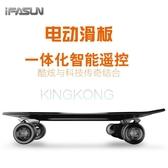 電動滑板車 IFASUN金剛電動滑板車四輪智慧成人雙驅電動滑板代步車抖音滑板 雙12mks