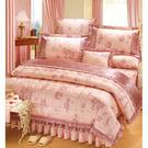 {{ 海中天休閒傢俱廣場 }}C31 床罩系列 R7032粉紫花妍 【七件式棉製床罩組】