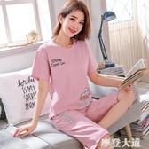 夏季睡衣女純棉短袖套裝半袖七分褲兩件套韓版清新可愛中褲家居服『摩登大道』