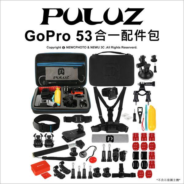 PULUZ 胖牛 GoPro 53合一配件包 胸帶 腕帶 支架 運動攝影機 背包夾 漂浮 配件★可刷卡★薪創數位