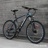 鋁合金山地車自行車成人用賽車減震超輕30速男女學生變速越野單車 KB5434 【Pink中大尺碼】