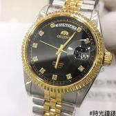 東方錶 ORIENT 蠔式 機械 晶鑽 防水 時尚 男錶(FEV0J002B) 雙色/37mm