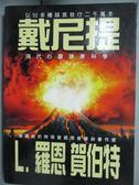 【書寶二手書T6/心理_ODS】戴尼提-現代心靈健康科學_L.羅恩賀伯特