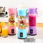 便攜式榨汁杯充迷你學生榨果汁杯家用豆漿機料理機電動水果榨汁機街頭布衣