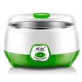 酸奶機家用小型全自動酸奶發酵機自制多功能宿舍迷你一人送酸奶粉 ATF 魔法鞋櫃 電壓:220v