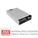 MW明緯 RSP-500-24 PFC 主動式單組輸出開關電源 24V/ 21A/ 500W Meanwell 內置機殼型 交換式電源供應器