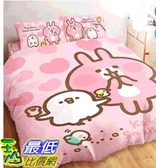 [COSCO代購] W126398 100%純棉雙人床包兩用被套4件組 - 卡娜赫拉的小動物 啾啾啾