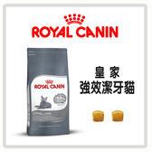 【力奇】Royal Canin 法國皇家 O30 強效潔牙貓3.5kg -1090元 可超取 (A012G03)