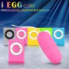 跳蛋◤全館購物滿490元享免運◢i-egg 時尚無線搖控100頻防水靜音跳蛋 三色可選