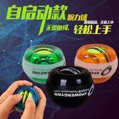 自啟動腕力球腕力器握力器握力球前臂訓練超級陀螺球 全館免運
