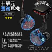 【官方授權】KZ ZS10 十單元圈鐵 帶麥款 動鐵耳機 可換線 入耳式 高音質 HIFI 重低音線控耳機