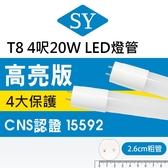 【SY 聲億】T8LED燈管 4呎20W 燈管白光CNS