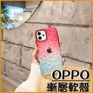 漸層水鑽軟殼|OPPO R15 R17 Pro R11 R11s AX5 AX7 Pro 玫紅漸變 手機保護套 四角防摔 軟殼